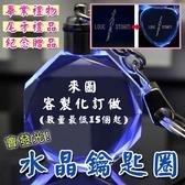 (50~99個)水晶鑰匙圈 LED燈 客製化訂製 婚禮小物 情侶送禮 紀念品 畢業 尾牙【葉子小舖】