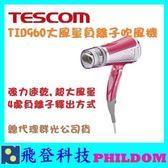 免代購!大風量 9種模式風量 TESCOM TID960TW TID960 負離子吹風機 替代 TID970 -公司貨開發票。