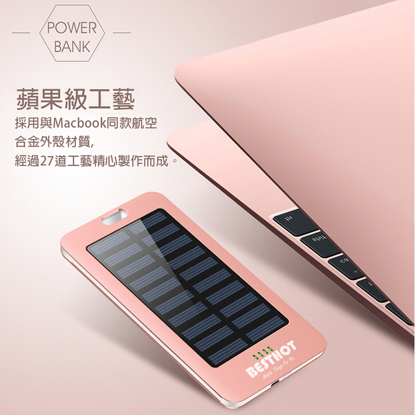 自帶線行動電源 安卓 蘋果10000mAh 太陽能 方便攜帶