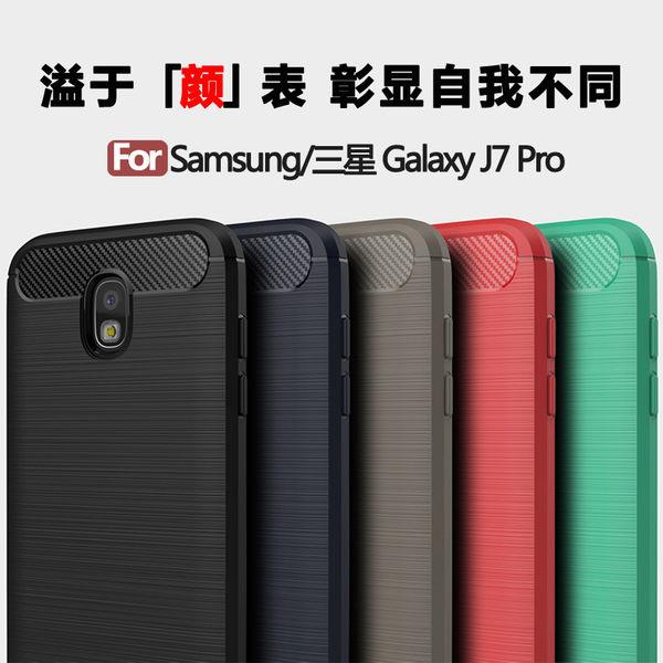 King*Shop~三星Galaxy J7 Pro手機殼 三星J730保護套碳纖硅膠全包防摔軟殼套