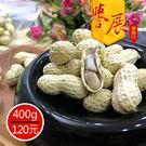 【譽展蜜餞】鹽酥花生 400g/120元