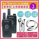 【AnyTalk】FRS-922 免執照 無線 對講機 (2入) 呼吸燈提示 雙PTT功能 贈耳麥 頸掛繩
