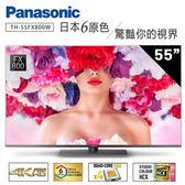 【Panasonic國際牌】55吋4K ULTRA HDR 連網液晶電視 TH-55FX800W