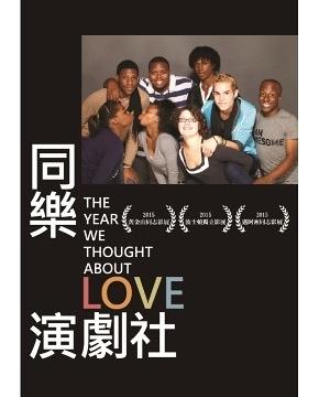 同樂演劇社 DVD THE YEAR WE THOUGHT LOVE 免運 (購潮8)