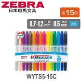 日本 斑馬 水性 紙用極細雙頭 WYTS5-15C 麥克筆 嘜克筆 15色/組
