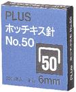 【奇奇文具】普樂士PLUS 30-123 50D 6mm釘書針2000支