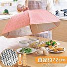 優思居 可摺疊餐桌罩 大號鋁箔保溫菜罩家用防蒼蠅罩菜傘飯菜罩子igo 美芭