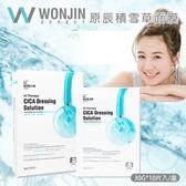 韓國 WONJIN EFFECT 原辰積雪草面膜 (10片/盒)
