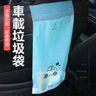 【隨車垃圾袋】 30入 汽車用可黏式垃圾袋 可掛式家用分類垃圾袋
