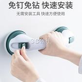 家用浴室吸盤扶手免打孔衛生間多功能玻璃推拉門把手老人床邊拉手