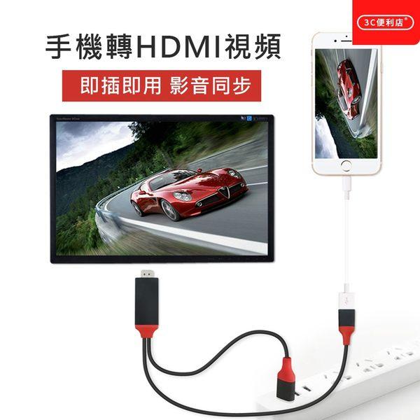 3C便利店 手機轉HDMI視頻 蘋果 安卓 Type-C 通用 手機螢幕轉電視電腦螢幕 投影機 線長1M 1080P