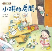 小琪的房間(內附故事+童謠CD)