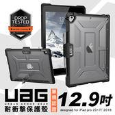 UAG iPad Pro 12.9 2017 耐衝擊 軍規 認證 保護殼 防摔殼