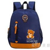 幼兒園書包男3-5-6歲女孩韓版寶寶男童可愛4周歲雙肩背包兒童書包  小時光生活館