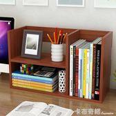 學生用桌上書架簡易書桌面置物架小書架辦公室書桌宿舍迷你收納架 卡布奇諾igo