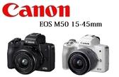 名揚數位 (分12/24期0利率) CANON EOS M50 + 15-45mm 公司貨 登入送$1000元郵政禮卷(12/31)
