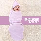 嬰兒防驚跳襁褓睡袋包巾初生兒用品