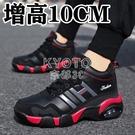 快速出貨男士內增高鞋10cm內增高男鞋8cm增高鞋子秋季休閒運動鞋男