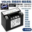 【久大電池】 VOLVO 原廠 輔助電瓶 12V 10Ah 180A (EN) 顯示 Start/Stop 需要維修