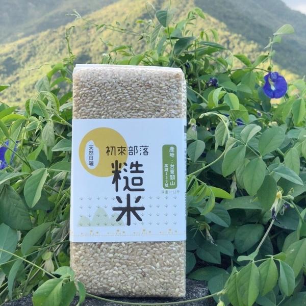 初來部落-天然日曬糙米1公斤