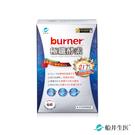 【船井】burner倍熱 極纖酵素36粒/盒