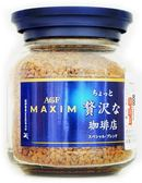 【吉嘉食品】AGF MAXIM 華麗香醇咖啡(藍) 1罐80公克[#1]{4901111275232}