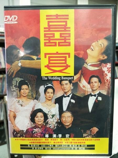 挖寶二手片-Z81-056-正版DVD-華語【囍宴/喜宴】-李安作品(直購價)經典片