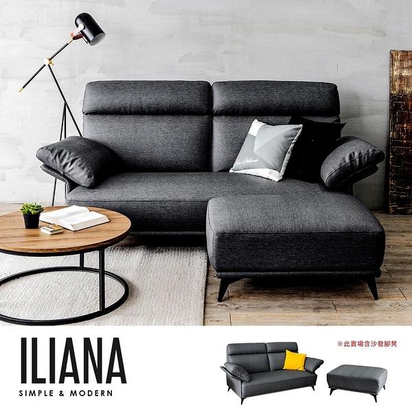ILIANA 伊利亞納貓抓皮三人沙發+腳凳/L型沙發(高背沙發)【obis】