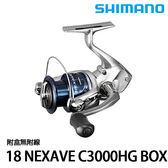 漁拓釣具 SHIMANO 18 NEXAVE C3000HG BOX 附盒無附線 (紡車捲線器)