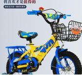 兒童自行車腳踏車16寸寶寶2-3-6歲男女小孩童車12-14-18-20寸單車