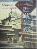 【書寶二手書T1/旅遊_LHI】西藏追蹤_區克.佛蘭區