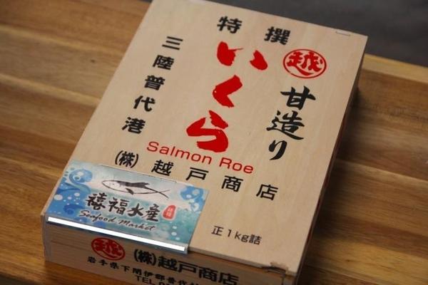 【禧福水產】日本原裝越戶三特3特頂級鮭魚卵大顆木盒◇$特價3899元/盒/1kg◇最低價