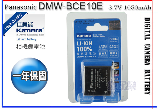*數配樂*佳美能 Panasonic S008 BCE10E DB-70 相機專用鋰電池 FS3 FX30 FX55 FX33 FX500 FS20 FX36