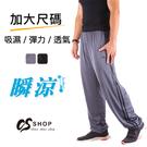 CS衣舖 大尺碼 3L-4L 抗夏涼爽 彈力透氣 平口運動褲 兩色 #5756