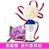 【愛戀花草】紫羅蘭玫瑰 擴香精油 100ML (山茶花系列)