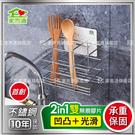 新304不鏽鋼保固 家而適筷子湯匙刀叉壁...