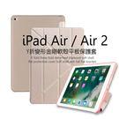 變形金剛 iPad Air / Air2...