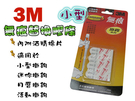 【DK226】3M無痕掛鉤【替換膠條系列】-小型掛鉤替換膠條17023~★EZGO商城★