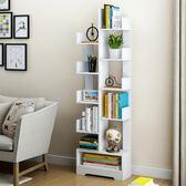 耐家簡易書架落地簡約現代小書柜經濟型置物架學生樹形書架省空間FA【鉅惠嚴選】