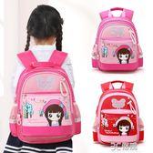 小學生書包女6-12周歲女童背包雙肩包兒童減負1-3-6年級女孩書包【限時全館免運】