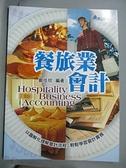 【書寶二手書T9/大學商學_JCP】餐旅業會計(二版一刷)_鄭佳欣