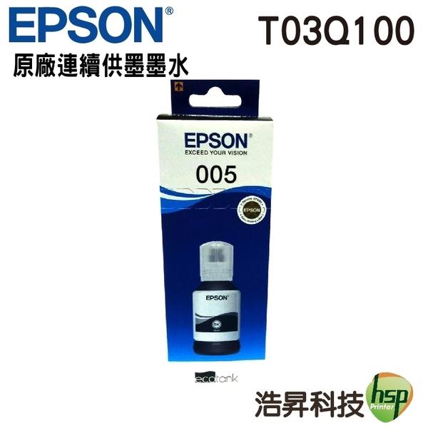 【五瓶組合 ↘1900元】EPSON T03Q T03Q100 原廠盒裝連供魔珠黑墨瓶 適用M1120 M2140 M3170