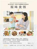 (二手書)原味食悟(2):從口慾到食育,形塑孩子味覺關鍵的全食物料理