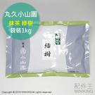 【配件王】日本代購 丸久小山園 抹茶 抹茶粉 綠樹 袋裝 1kg 食品 烘焙 蛋糕 製菓 營業用