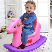 搖搖馬 幼兒園兒童搖搖馬塑膠加厚加大寶寶小木馬玩具搖椅9月-3周歲禮物  走心小賣場YYP