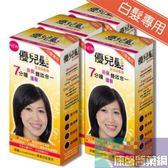 康馨買大送小-優兒髮泡泡染髮劑四盒組-咖啡黑~加碼送4小盒