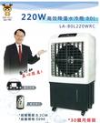豬頭電器(^OO^) –LAPOLO 80L觸控高效降溫遙控專業水冷扇【LA-80L220WRC】