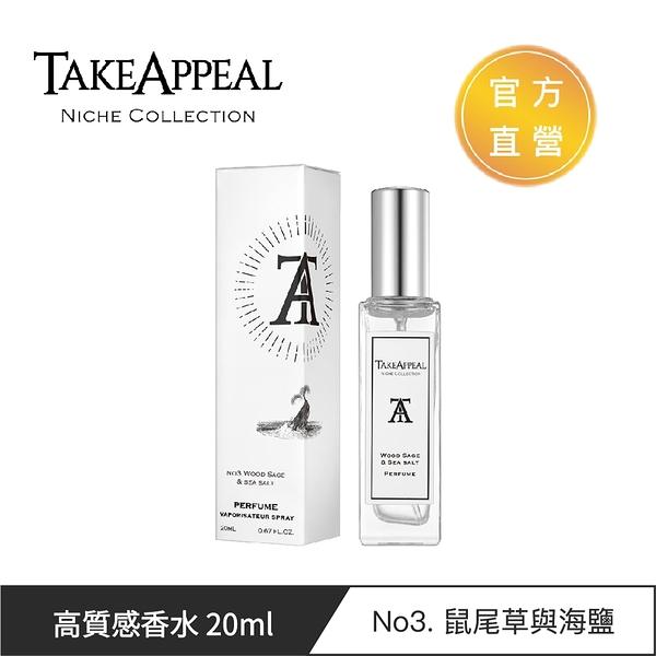 TakeAppeal 高質感香水No3.鼠尾草與海鹽20ml 【9012studio】