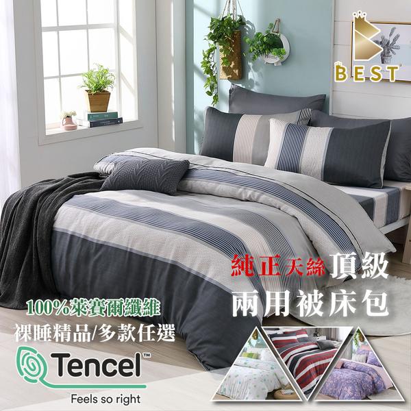 天絲床包兩用被四件組 雙人5x6.2尺 100%天絲 頂級萊賽爾 (另有加大/特大) 附正天絲吊牌 BEST寢飾 T1