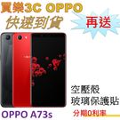現貨 OPPO A73s 手機 64G,...